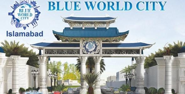 Blue World City enterance